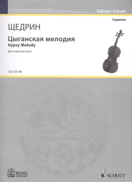 Цыганская мелодия Gypsy Melody Для скрипки соло