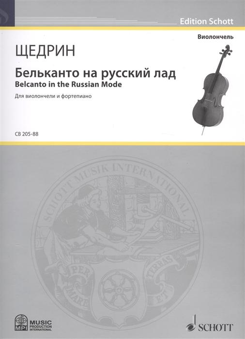 Бельканто на русский лад Belcanto in the Russian Mode Для виолончели и фортепиано