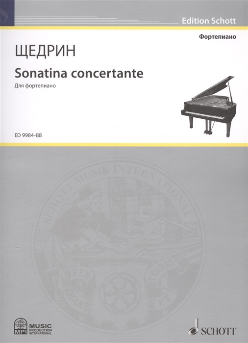 Sonatina concertante Для фортепиано
