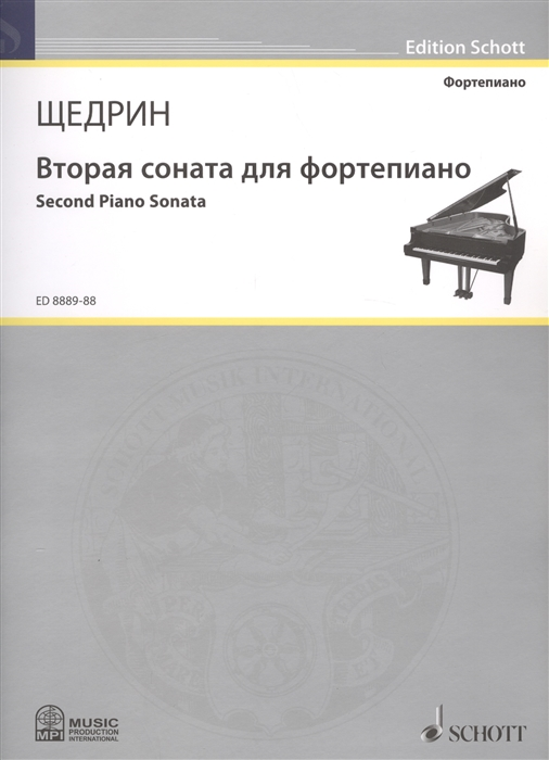Щедрин Р. Вторая соната для фортепиано Second Piano Sonata цены онлайн