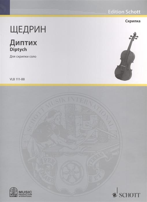 Диптих Diptych Для скрипки соло