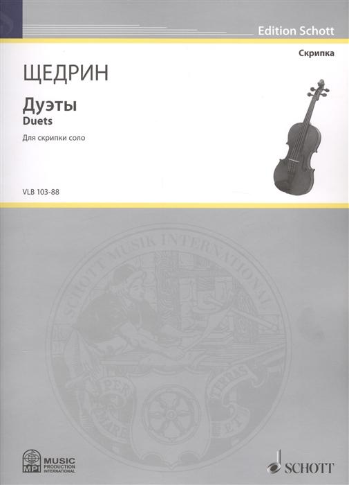Дуэты Duets Для скрипки соло