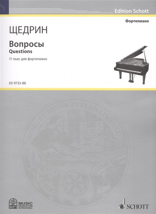 Вопросы Questions 11 пьес для фортепиано