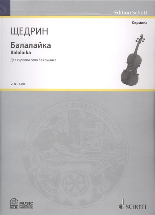 Балалайка Balalaika Для скрипки соло без смычка