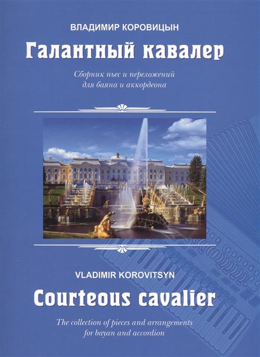Галантный кавалер Сборник песен и переложений для баяна и аккордеона