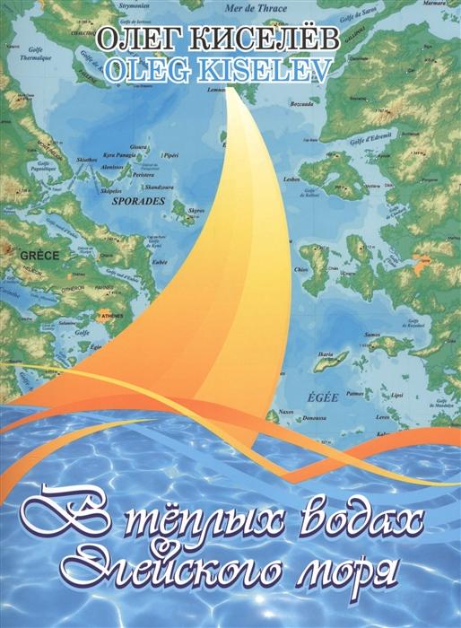 В теплых водах Эгейского моря