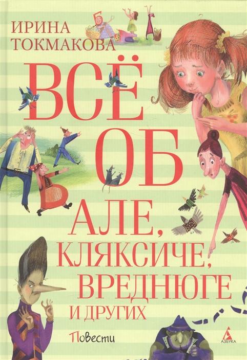 Токмакова И. Все об Але Кляксиче Вреднюге и других всё об але кляксиче вреднюге и других