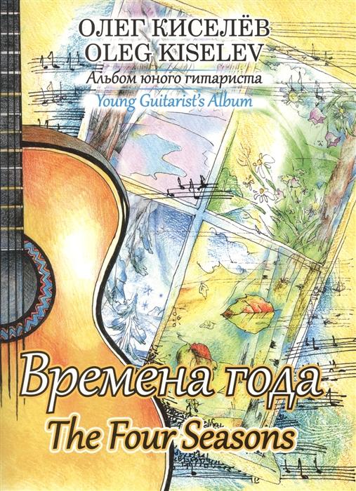 Времена года Альбом юного гитариста