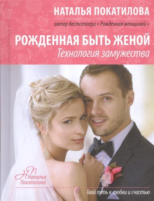 Фото - Покатилова Н. Рожденная быть женой Технология замужества покатилова н счастье быть женщиной две книги в одной рожденная женщиной рожденная желать dvd