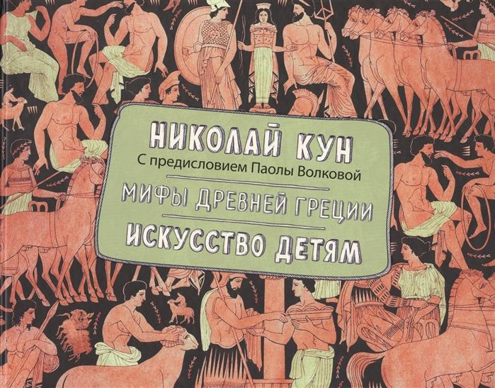Кун Н. Мифы древней Греции Искусство детям крем из греции