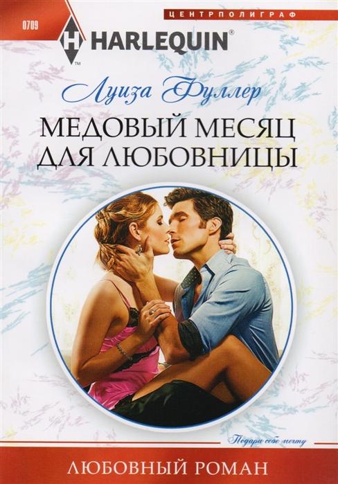 Фуллер Л. Медовый месяц для любовницы