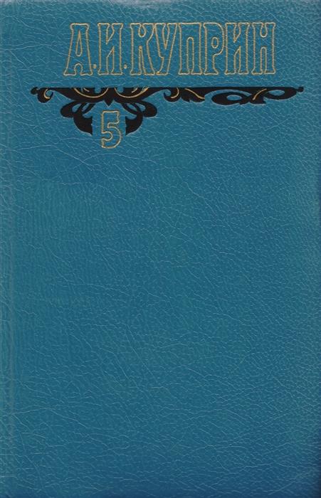 Куприн А. А И Куприн Собрание сочинений в шести томах Том 5 Произведения 1917-1929 куприн а куприн 2тт page 2