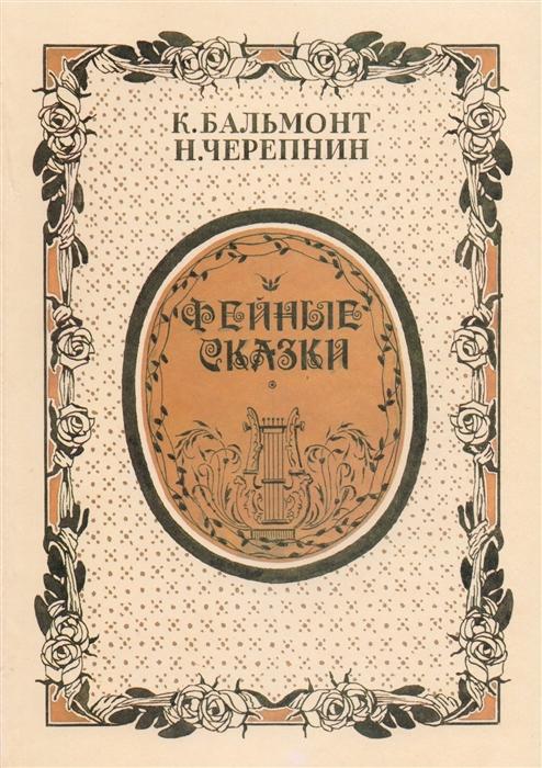 Бальмонт К. Фейные сказки Стихи и ноты
