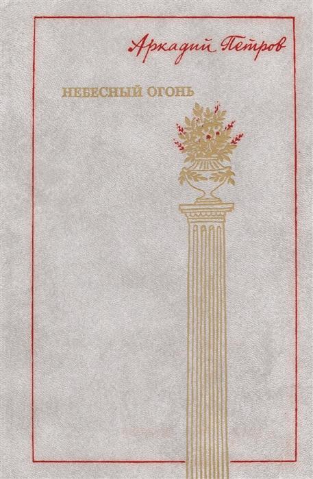 Петров А. Небесный огонь Роман