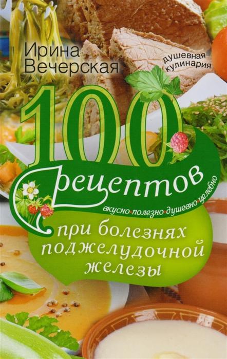 Вечерская И. 100 рецептов при болезнях поджелудочной железы вечерская и 100 рецептов при заболеваниях десен