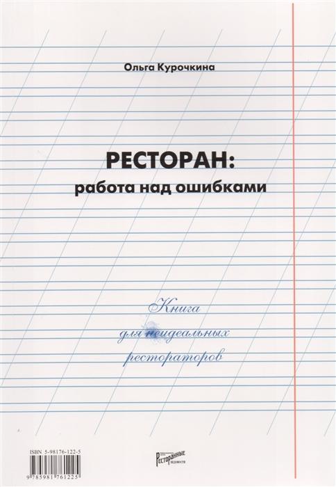 Фото - Курочкина О. Ресторан работа над ошибками Книга для неидеальных рестораторов млодик и книга для неидеальных родителей