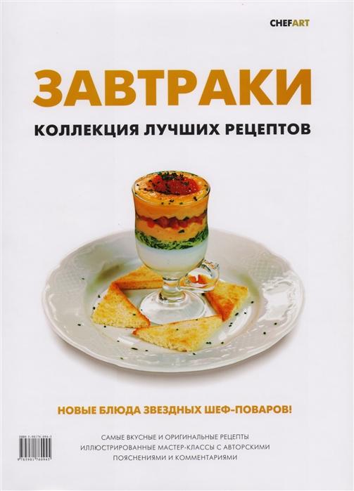 Федотова И. (сост.) Завтраки Коллекция лучших рецептов