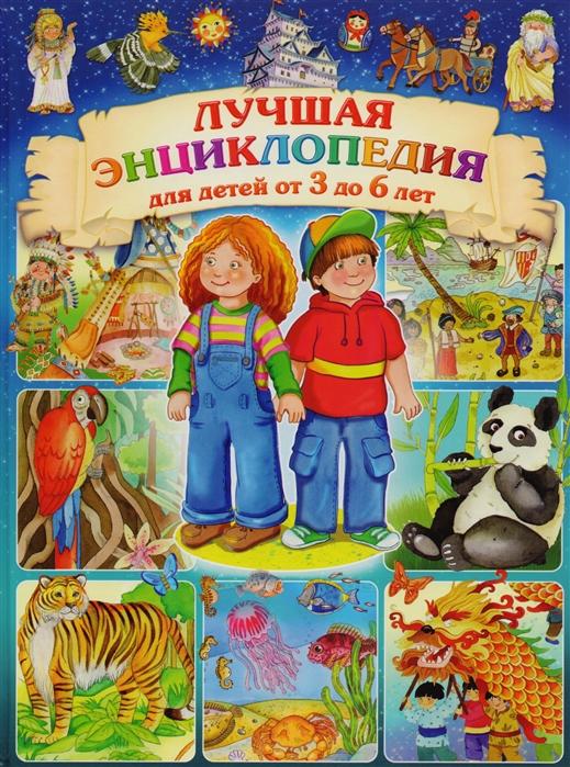 Купить Лучшая энциклопедия для детей от 3 до 6 лет, Владис, Универсальные детские энциклопедии и справочники