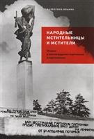 Народные мстительницы и мстители. Очерки о ленинградских партизанах и партизанках - героях советского союза