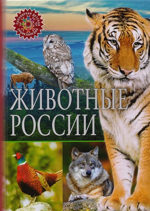 Феданова Ю., Скиба Т. (ред.) Животные России цена