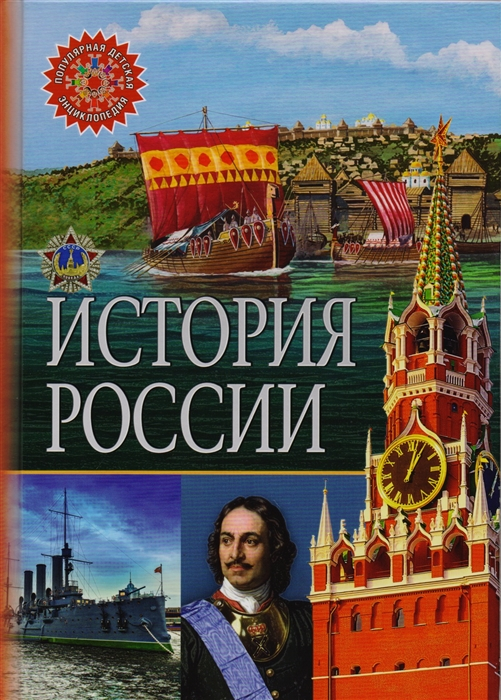 все цены на Феданова Ю., Скиба Т. (ред.) История России онлайн