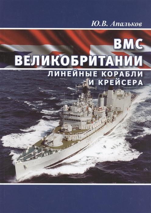 Апальков Ю. ВМС Великобритании Линейные корабли и крейсера цена и фото