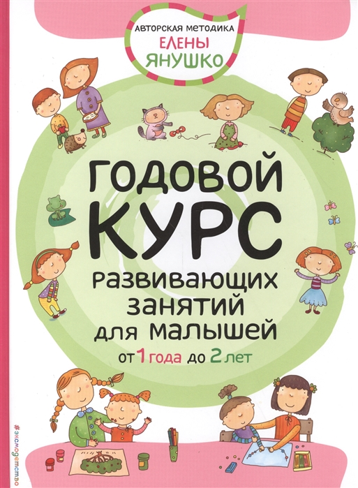 купить Янушко Е. Годовой курс развивающих занятий для малышей от 1 до 2 лет онлайн