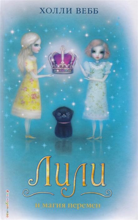 Вебб Х. Лили и магия перемен комплект постельного белья королевское искушение итальянка цвет розовый