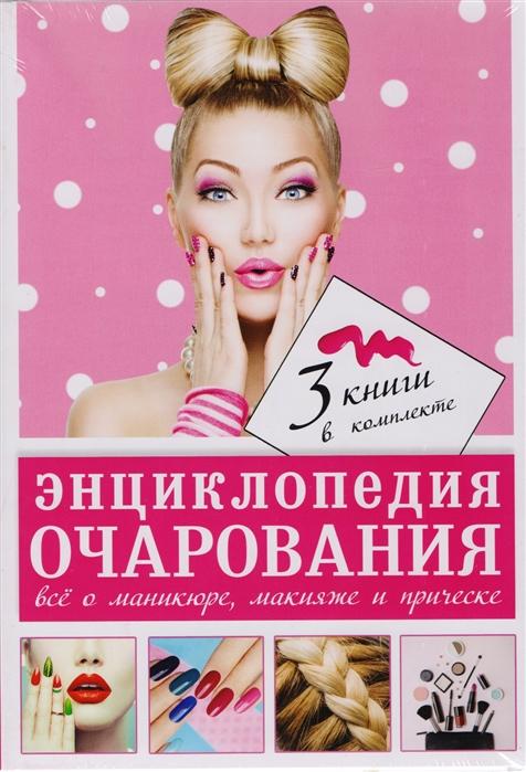 купить Энциклопедия очарования комплект из 3 книг по цене 469 рублей