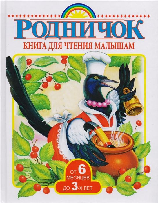 Губанова Г. (ред.) Книга для чтения малышам от 6 месяцев до 3 лет цыганков и худ книга для чтения детям от 6 месяцев до 3 лет