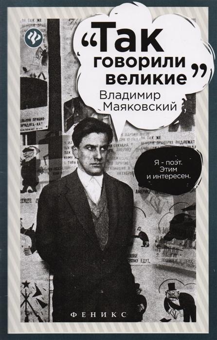 Гаврилова Е. (сост.) Владимир Маяковский