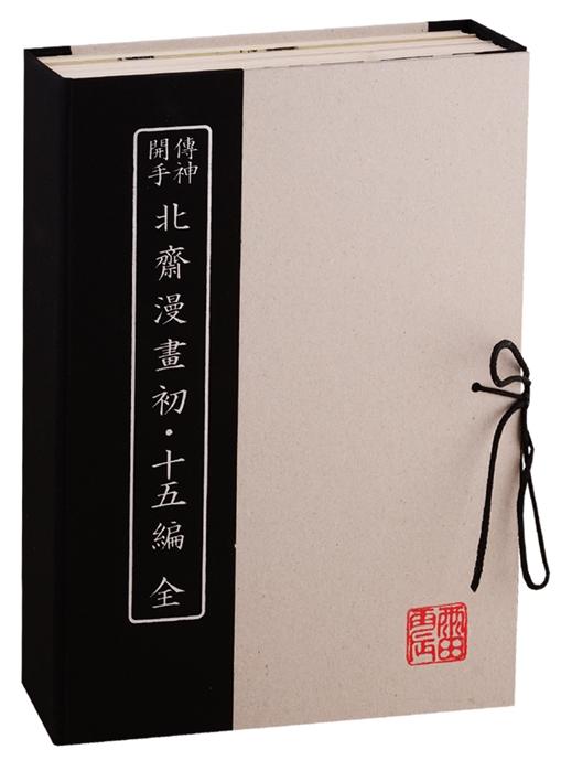 купить Штейнер Е. Манга Хокусая Энциклопедия старой японской жизни в картинках комплект из 4 книг по цене 19800 рублей
