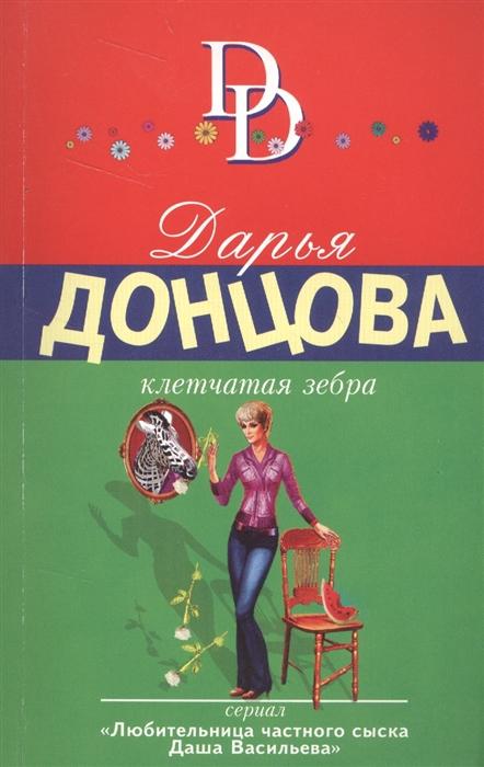 Донцова Д. Клетчатая зебра донцова д другая жизнь оборотня
