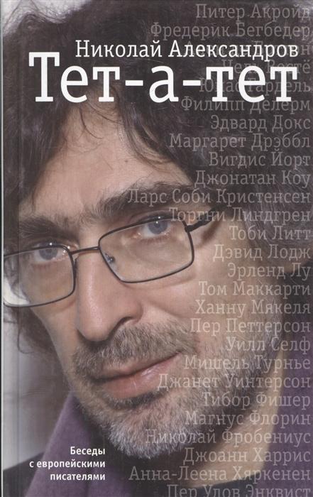 цена Александров Н. Тет-а-тет Беседы с европейскими писателями онлайн в 2017 году