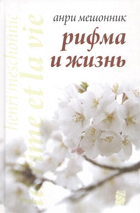 Мешонник А. Рифма и жизнь