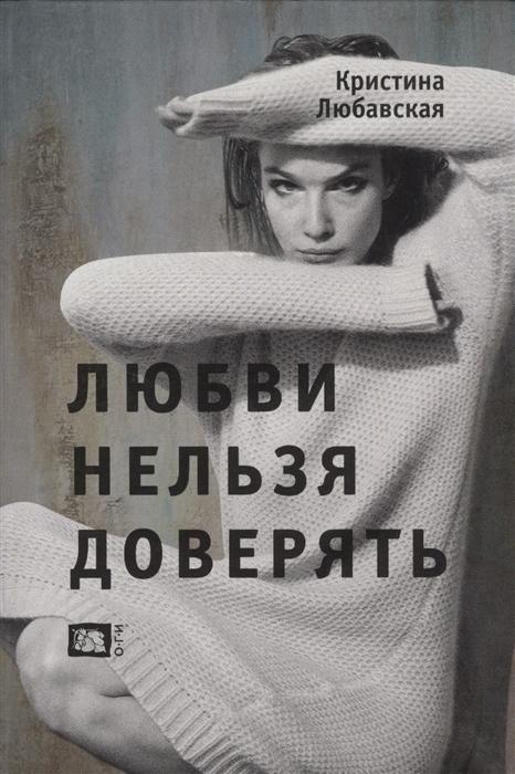 Любавская К. Любви нельзя доверять Книга новелл цена