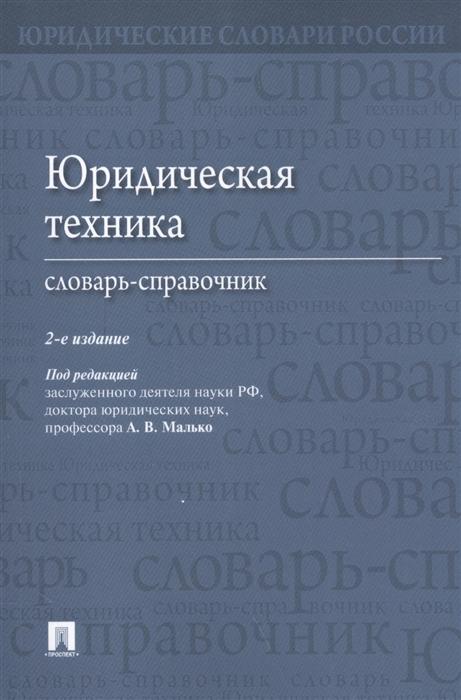 Юридическая техника Словарь-справочник