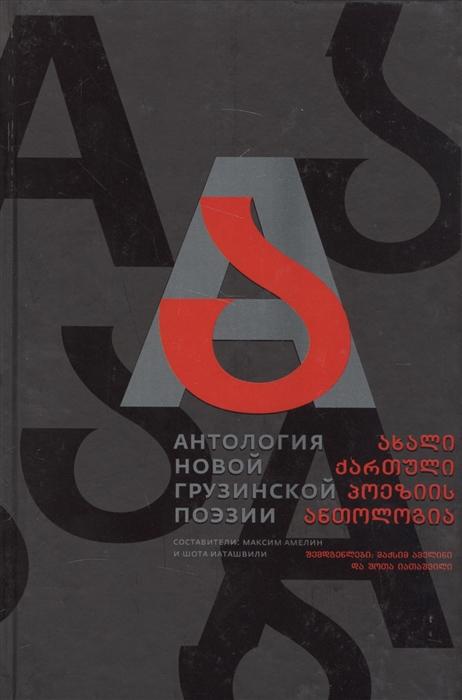 Амелин М., Иаташвили Ш. (сост.) Антология новой грузинский поэзии