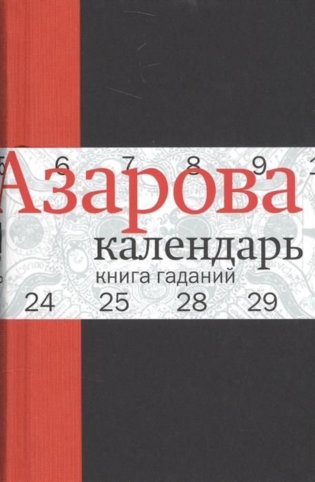 Азарова Н. Календарь Книга гаданий азарова маргарита краски алкионы