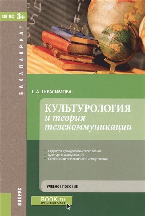 Культурология и теория телекоммуникации Учебное пособие