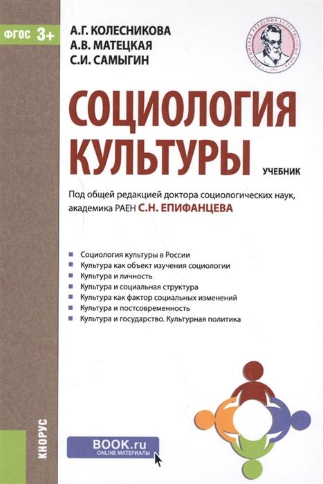 Колесникова А., Матецкая А., Самыгин С. Социология культуры Учебник