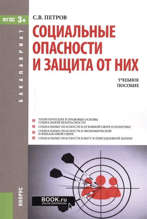 Социальные опасности и защита от них Учебное пособие