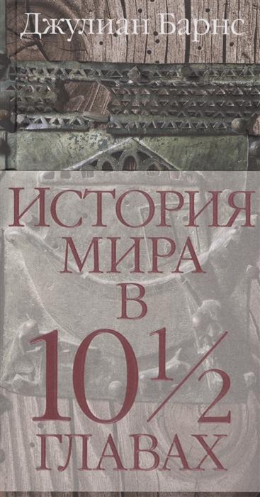 Барнс Дж. История мира в 10 1 2 главах цена