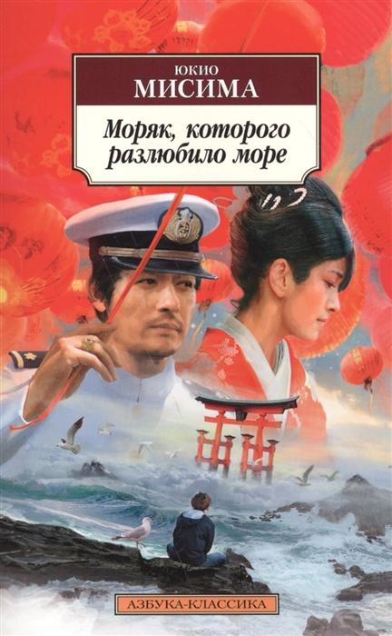 Мисима Ю. Моряк которого разлюбило море цена в Москве и Питере