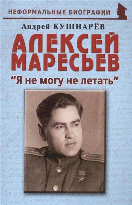 Алексей Маресьев Я не могу не летать