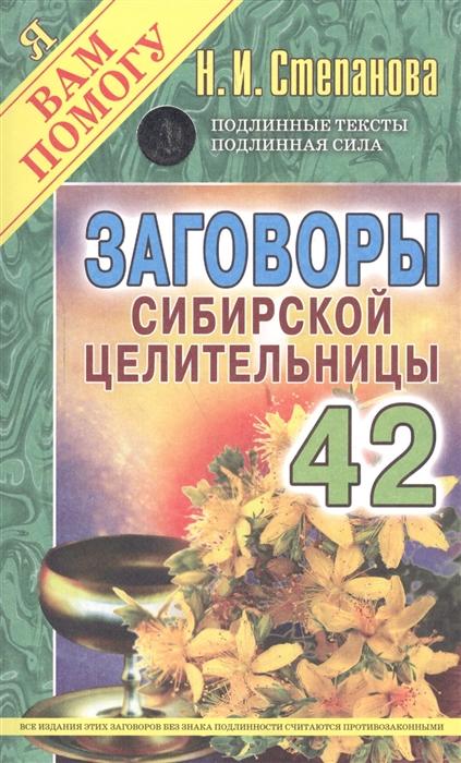 Степанова Н. Заговоры сибирской целительницы Выпуск 42 заговоры сибирской целительницы 40