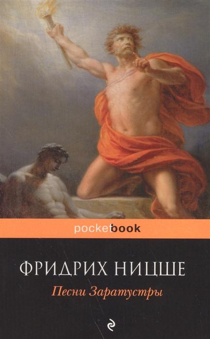 Ницше Ф. Песни Заратустры цены