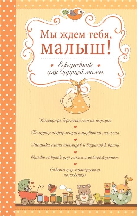 Бобылева Ю. (ред.) Мы ждем тебя малыш Ежедневник для будущей мамы стоппард мириам мы ждем ребенка