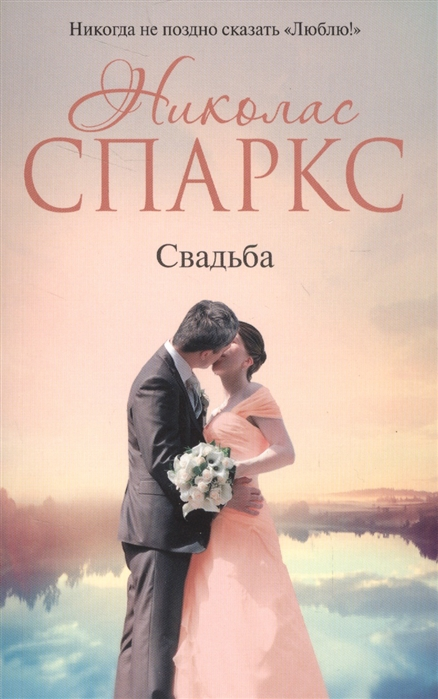 Спаркс Н. Свадьба