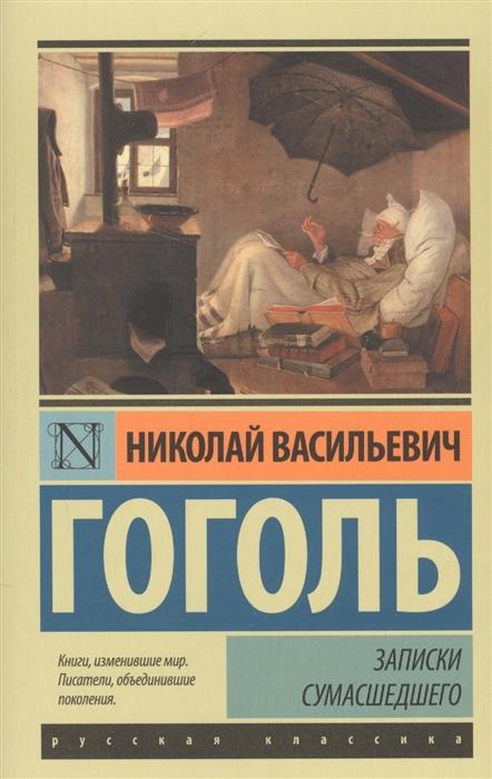 Гоголь Н. Записки сумасшедшего